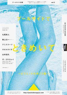 Japanese Poster: Poolside Nagaya. Jujiro Maki. 2012 - Gurafiku: Japanese Graphic Design