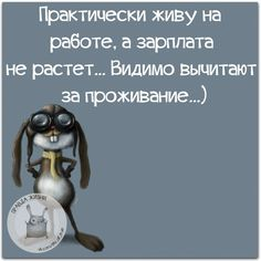 Best Quotes, Funny Quotes, Funny Memes, Russian Humor, Funny Phrases, Just Smile, Good Thoughts, Man Humor, Good Mood