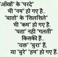 Shayari In Hindi Hindi Quotes Images, Shyari Quotes, Motivational Picture Quotes, People Quotes, Wisdom Quotes, True Quotes, Inspirational Quotes, Hindi Qoutes, Shayeri Hindi