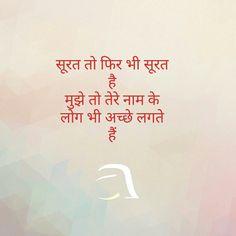 Surat to phir bhi Surat hai. mujhe to tere naam ke log bhi bhi ache lagte hai. Heart Touching Love Quotes, First Love Quotes, True Love Quotes, Love Quotes Poetry, Strong Quotes, Hindi Quotes Images, Shyari Quotes, Hindi Words, Words Quotes