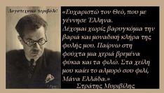 Στρατής Μυριβήλης: Αν σώζεται ακόμα δυνατό το ελληνικό έθνος, το χρωστάμε στον αγράμματο λαό Psychology, Movies, Movie Posters, Psicologia, Film Poster, Films, Popcorn Posters, Film Books, Movie
