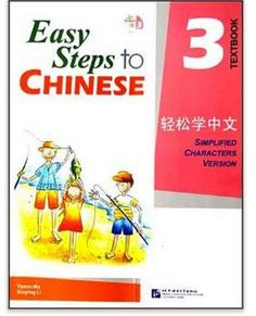 shipping Easy Steps to Chinese Textbook 3 (English and Chinese Edition) Background Information, Book Format, Textbook, Author, Easy, Books, English, Free Shipping, Dancers
