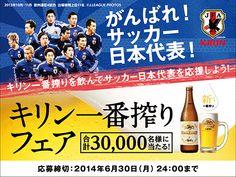 キリン一番搾りを飲んでサッカー日本代表を応援しよう!