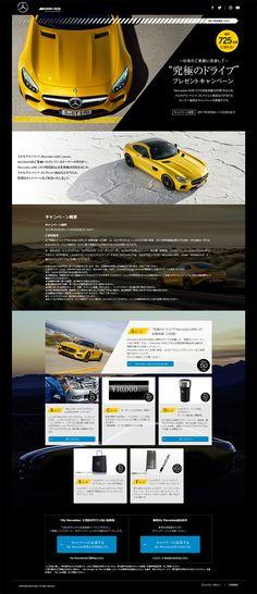 究極のドライブプレゼントキャンペーン【サービス関連】のLPデザイン。WEBデザイナーさん必見!ランディングページのデザイン参考に(かっこいい系)