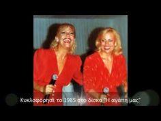 Μαρινέλλα - Το μεγαλύτερο αφιέρωμα (Μέρος 16) 1984-1987 Red Leather, Leather Jacket, Greek, Youtube, Fashion, Studded Leather Jacket, Moda, Leather Jackets, Fashion Styles