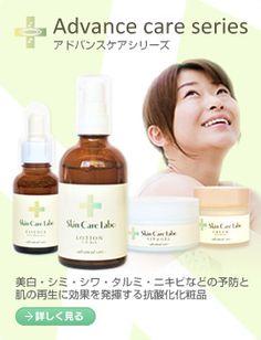 美白・シミ・シワ・タルミ・ニキビなどの予防と肌の再生に効果を発揮する抗酸化化粧品「アドバンスケアシリーズ」