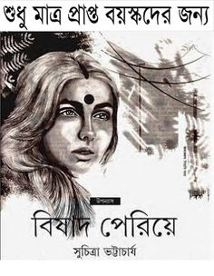 Online Public Library of Bangladesh: Biṣhad Periye Free Books To Read, Free Books Online, Free Pdf Books, Free Ebooks, Vocabulary Book Pdf, Online Public Library, Public Libraries, Kamsutra Book, Ebook Pdf