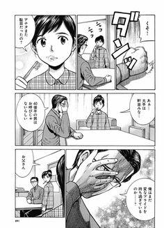 【悲報】瞳さん、パッパの中途採用面接を行う