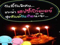 "Happy birthday ""สุขสันต์วันเกิด""  http://yt.cl.nr/JHTNQig3wgs"