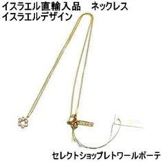 #ネックレス #necklace #セレクトショップレトワールボーテ #Facebookページ で毎日商品更新中です  https://www.facebook.com/LEtoileBeaute  #ヤフーショッピング http://store.shopping.yahoo.co.jp/beautejapan2/shlomitofil-fana-gold-necklace.html  #レトワールボーテ #fashion #コーデ #yahooshopping #ペンダント #iphoneケース #アクセサリー #ジュエリー #海外デザイナー #ねっくれす #スマホケース #パール #オシャレ