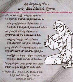 S Hindu Quotes, Telugu Inspirational Quotes, Spiritual Quotes, Vedic Mantras, Hindu Mantras, Life Lesson Quotes, Life Quotes, Hindu Vedas, Bhakti Song