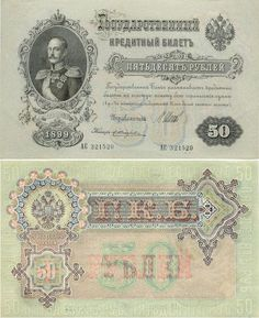 Banknotes.com - Russia 50 Rubles 1899 - Bank Notes, Paper Money, World Currency, Banknotes, Banknote, Bank-Notes, Coins & Currency. Currency Collector. Pictures of Money, Photos of Bank Notes, Currency Images, Currencies of the World.
