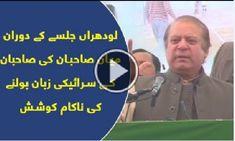 65 Best Pakistan News images   Pakistan news, Pakistan