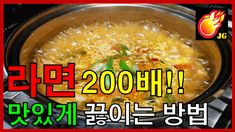 [라면 공략] 라면을 200배!! 맛있게 끓이는 방법 - Jegalyang ★ PD제갈량 / How to cook deliciou...