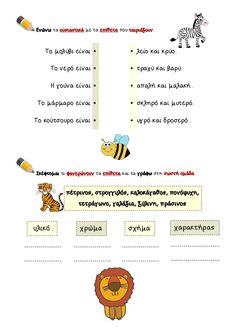 Grammar, Greek, Education, School, Kids, Children, Boys, Greek Language, Schools