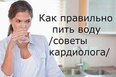 СОВЕТЫ КАРДИОЛОГА. Правильное время, чтобы пить воду. Очень важно. Питьевая вода в определенное время максимизирует эффективность тела: ✔ 2 стакана в... - a lin - Google+