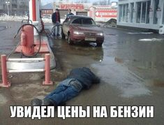 Фабрика приколов. Увидел цены на #бензин