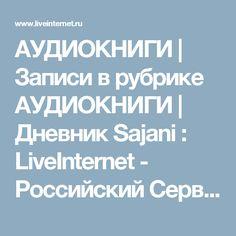 АУДИОКНИГИ | Записи в рубрике АУДИОКНИГИ | Дневник Sajani : LiveInternet - Российский Сервис Онлайн-Дневников