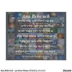 Ana Beko'ach - 42 letter Name of God Poster