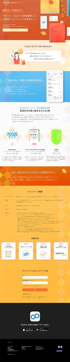 オレンジ(橙色)系を利用してデザインされた「かわいい系」のLPデザイン。ファーストビューのキャッチコピーは「名刺整理の秋! 読書の秋!」
