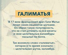 Sad Words, True Words, Words Quotes, Sayings, Words In Other Languages, Dictionary Definitions, Learn Russian, Aesthetic Words, Clever Quotes