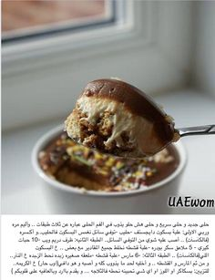 Yummy Biscoff Recipes, Sweets Recipes, Easy Desserts, Cooking Recipes, Arabic Dessert, Arabic Food, Chocolate Mousse Cake Filling, Middle Eastern Desserts, Ramadan Recipes
