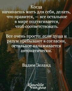 The Words, Words To Live By Quotes, Best Advice Quotes, Wise Quotes, Inspirational Quotes, Positive Thoughts, Positive Quotes, Meaningful Quotes About Life, Russian Quotes