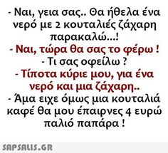 Stupid Funny Memes, Funny Quotes, Life Quotes, Humor Quotes, Funny Shit, Tell Me Something Funny, Funny Greek, Greek Quotes, Just Kidding