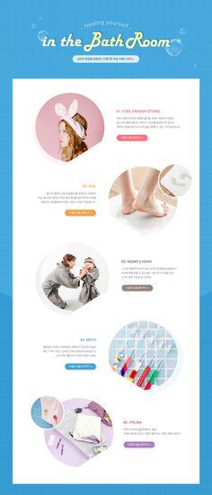 [텐바이텐] Healing yourself in the Bath room News Web Design, Page Design, Event Banner, Web Banner, Poster Design Layout, Graph Design, Promotional Design, Event Page, Sale Promotion