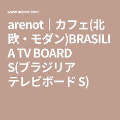 arenot カフェ(北欧・モダン)BRASILIA TV BOARD S(ブラジリア テレビボード S)