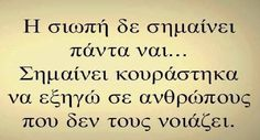 The Words, Wisdom Quotes, Life Quotes, Favorite Quotes, Best Quotes, Perfection Quotes, Greek Quotes, Picture Quotes, Quote Pictures