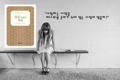 사랑하는 사람을 떠나보낼 준비가 되어 있는 사람이 있을까? 슬픔이 우리 가슴을 죄여 숨도 쉴 수 없는 세상에 찾아온 보물 같은 책. 아마존 베스트셀러 《상실 그리고 치유》> 알라딘 독자 북펀드 진행 : http://goo.gl/JG9pXq