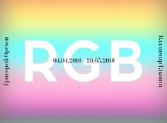 Выставка RGB