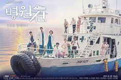 Drama Posters for Hospital Ship Strive for Warm Relaxed Vibe with Plenty of Ocean Backdrops Korean Drama 2017, Korean Drama Romance, Korean Dramas, Ha Ji Won, Drama Series, Tv Series, Kwon Mina, Mbc Drama, Foreign Movies