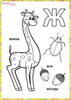 раскраска алфавит русский распечатать для детей | обучение ...