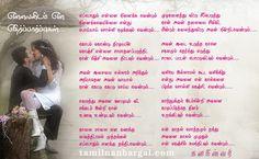 கவிதை : என்னவனிடம் என் எதிர்ப்பார்ப்புகள்... முகவரி http://tamilnanbargal.com/node/60180