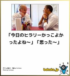 Funny Images, Funny Pictures, Funny Clips, Photo Art, Japanese, Humor, Memes, Humorous Pictures, Fanny Pics
