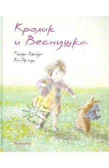 Ко Окада - Кролик и Веснушка обложка книги