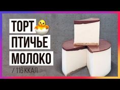 "Торт ""Птичье молоко"" (116 ккал) / Быстрый пп-рецепт - YouTube"