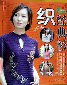 钩 织经经典衫 - qinqin wei - Álbuns da web do Picasa