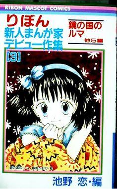 Shoujo, Romance, Comics, Anime, Romance Film, Romances, Cartoon Movies, Cartoons, Anime Music