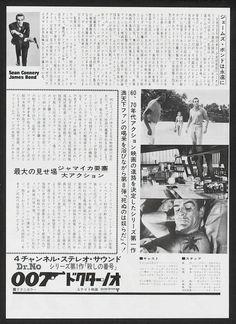 JAMES BOND - DR. NO - Japanese chirashi (flyer) movie poster B5 (R1972) - back