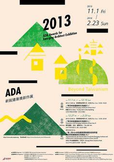 2013 ADA新銳建築獎創作展 巡迴展覽與交流座談 | Flickr – 相片分享!