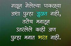 Marathi Quotes, Hindi Quotes, Quotations, Qoutes, Life Quotes, Sad Love Quotes, Best Quotes, Marathi Status, Whatsapp Status Quotes