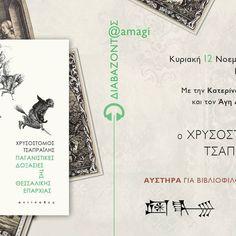 """Η εκπομπή Διαβάζοντας@amagi της 12ης Νοεμβρίου 2017. Καλεσμένος μας ο συγγραφέας Χρυσόστομος Τσαπραΐλης και οι """"Παγανιστικές δοξασίες της θεσσαλικής επαρχίας"""".  [Διαβάζοντας, κάθε Κυριακή 6-8.μ.μ στον www.amagi.gr, με την Κατερίνα Μαλακατέ και τον Άγη Αθανασιάδη, μια εκπομπή για τη λογοτεχνία] Boarding Pass, Posts, Blog, Messages, Blogging"""