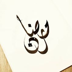 New The 10 Best Home Decor With Pictures أهلا وسهلا يا رمضان Ubaid Art Art Arabiccalligraphy Calligraphy L House Painting County Wedding Home Decor