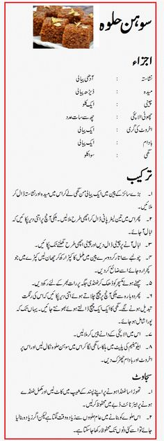 SOHAN-HALWA-RABIA-AZHAR.gif (680×1825) Sweets Recipes, Baby Food Recipes, Indian Food Recipes, Snack Recipes, Cooking Recipes In Urdu, Easy Cooking, Pakistani Desserts, Masala Tv Recipe, Kulfi Recipe