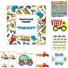 Тематический комплект «Транспорт» для детей 2-5 лет включает 15 заданий и 14 карточек