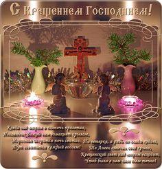 Пусть снег искрится перламутром, Играя в солнечных лучах. Желаю вам крещенским утром Признаться Господу в грехах. Тогда, испив воды в сочельник, Вы благость вкусите Его, И свет любви как Божий вестник Подарит мир вам и тепло! Дементьева Т.