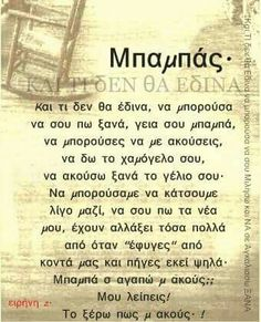 Unique Quotes, Smart Quotes, Best Quotes, Life Quotes, Greek Memes, Greek Quotes, Uplifting Quotes, Inspirational Quotes, Wise People